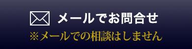 弁護士・樋詰哲朗事務所メール